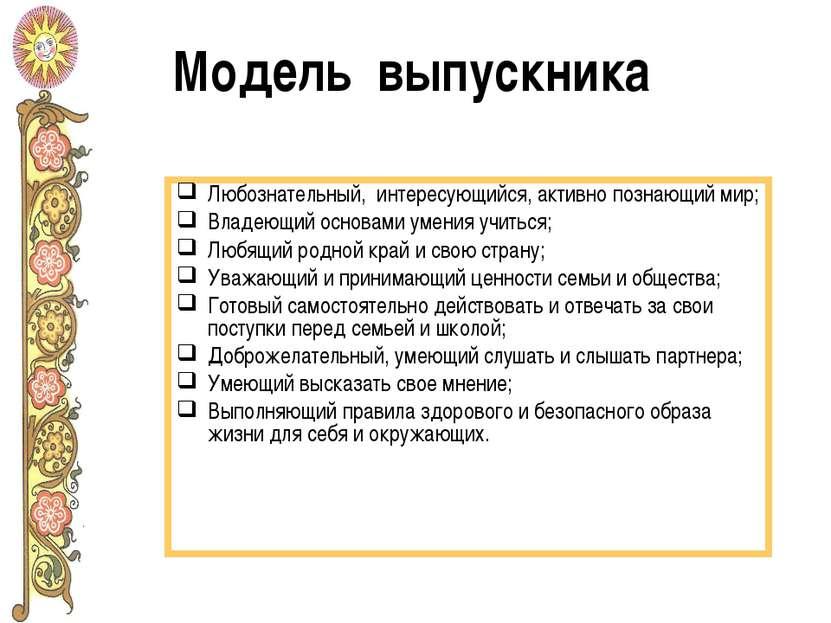 Модель выпускника Любознательный, интересующийся, активно познающий мир; Влад...