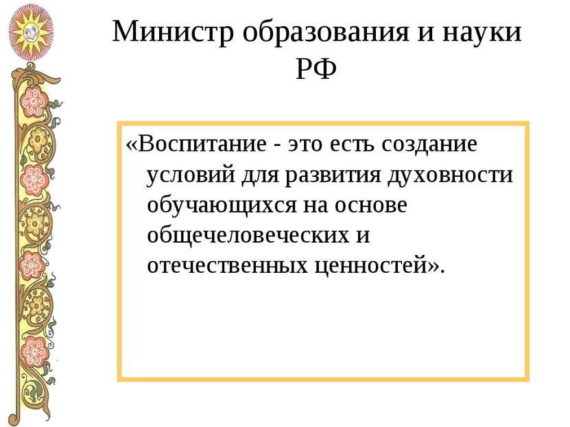 Министр образования и науки РФ «Воспитание - это есть создание условий для ра...