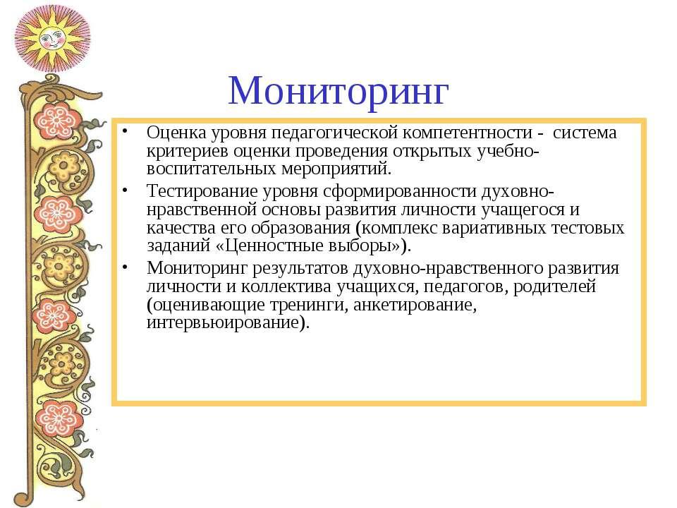 Мониторинг Оценка уровня педагогической компетентности - система критериев оц...