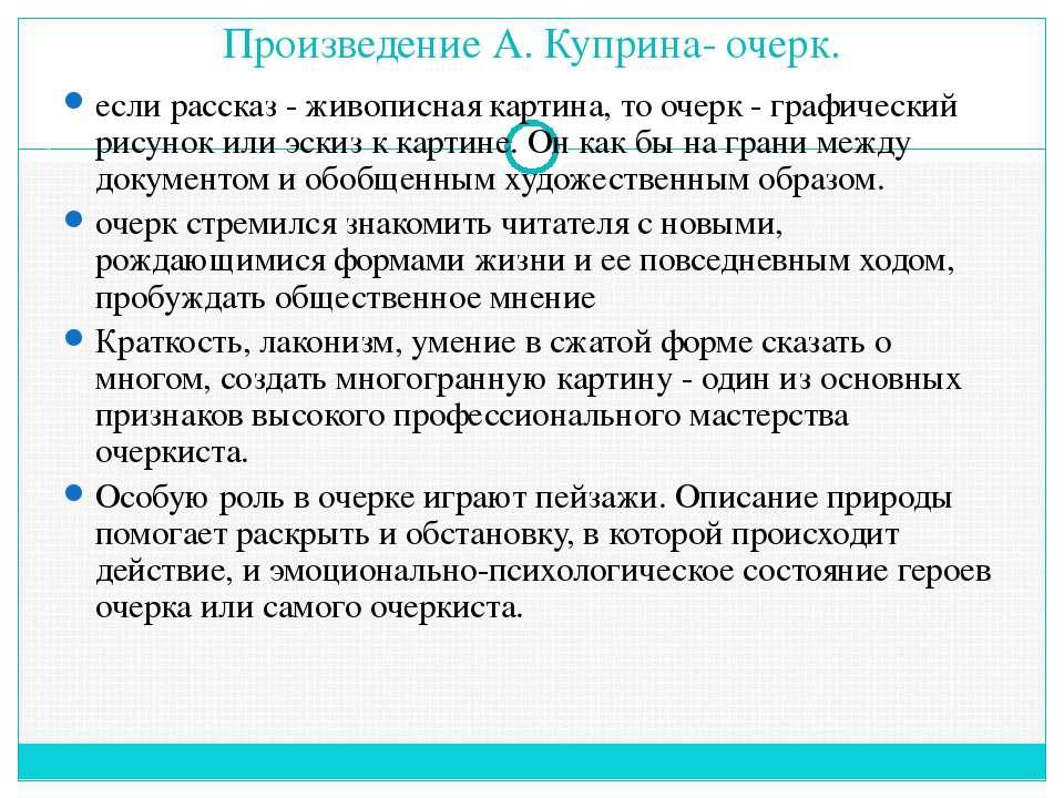 Произведение А. Куприна- очерк. если рассказ - живописная картина, то очерк -...
