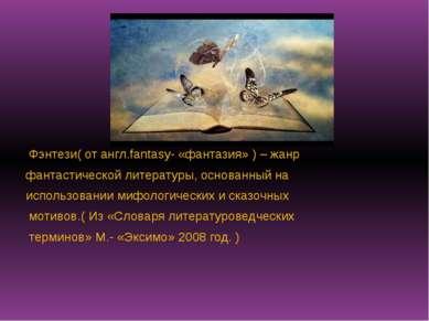 Фэнтези( от англ.fantasy- «фантазия» ) – жанр фантастической литературы, осно...