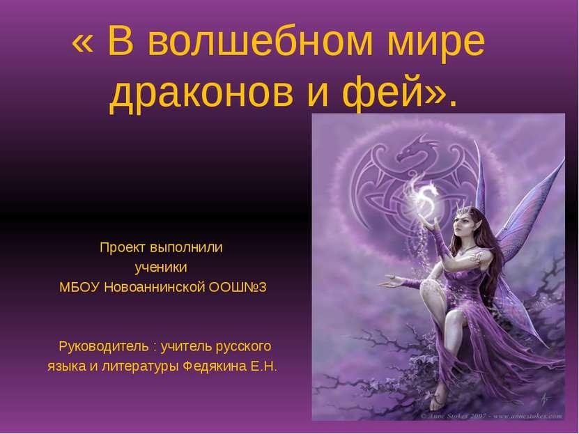 « В волшебном мире драконов и фей». Проект выполнили ученики МБОУ Новоаннинск...