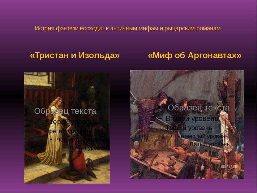 Истрия фэнтези восходит к античным мифам и рыцарским романам. «Тристан и Изол...