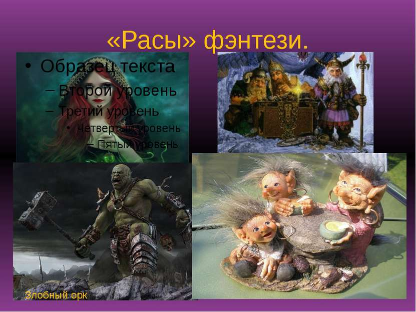 «Расы» фэнтези. Девушка-эльфийка Злобный орк Веселая семейка троллей Гномы, о...