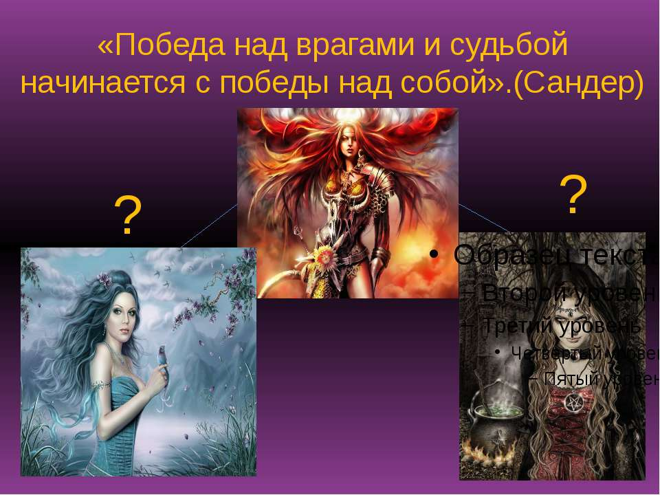 «Победа над врагами и судьбой начинается с победы над собой».(Сандер) ? ?