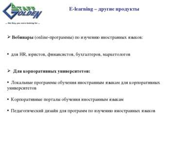 Вебинары (online-программы) по изучению иностранных языков: для HR, юристов, ...