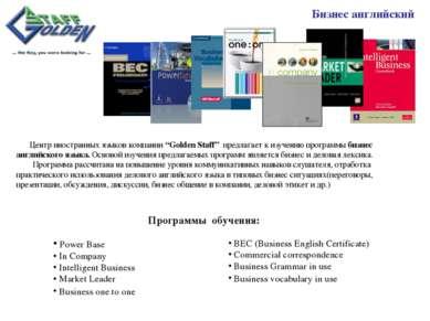 """Центр иностранных языков компании """"Golden Staff"""" предлагает к изучению прогр..."""