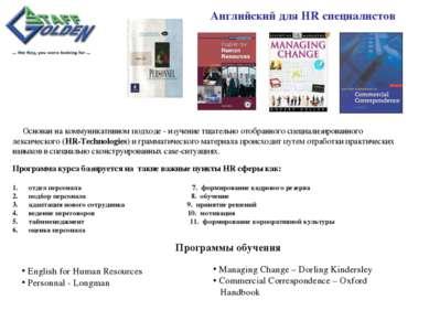 Программа курса базируется на такие важные пункты HR сферы как: отдел персона...