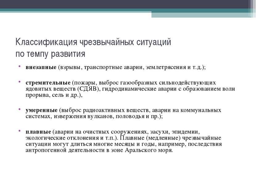 Классификация чрезвычайных ситуаций по темпу развития внезапные (взрывы, тран...