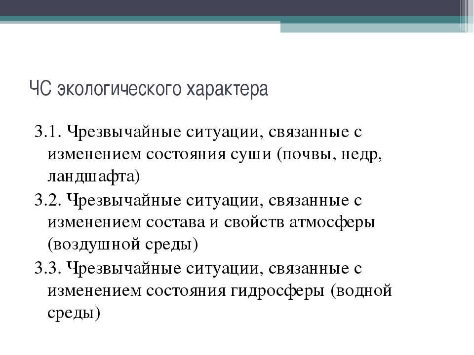 ЧС экологического характера 3.1. Чрезвычайные ситуации, связанные с изменение...