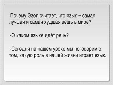 -Почему Эзоп считает, что язык – самая лучшая и самая худшая вещь в мире? -О ...