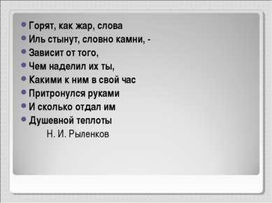 Горят, как жар, слова Иль стынут, словно камни, - Зависит от того, Чем надели...