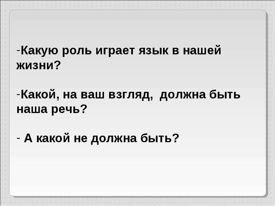 Какую роль играет язык в нашей жизни? Какой, на ваш взгляд, должна быть наша ...