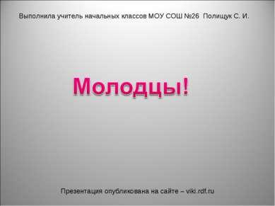 Выполнила учитель начальных классов МОУ СОШ №26 Полищук С. И. Презентация опу...