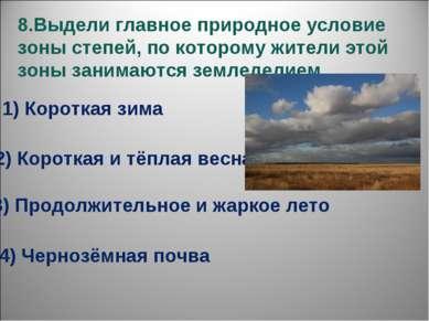 8.Выдели главное природное условие зоны степей, по которому жители этой зоны ...