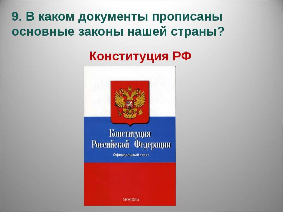 9. В каком документы прописаны основные законы нашей страны? Конституция РФ
