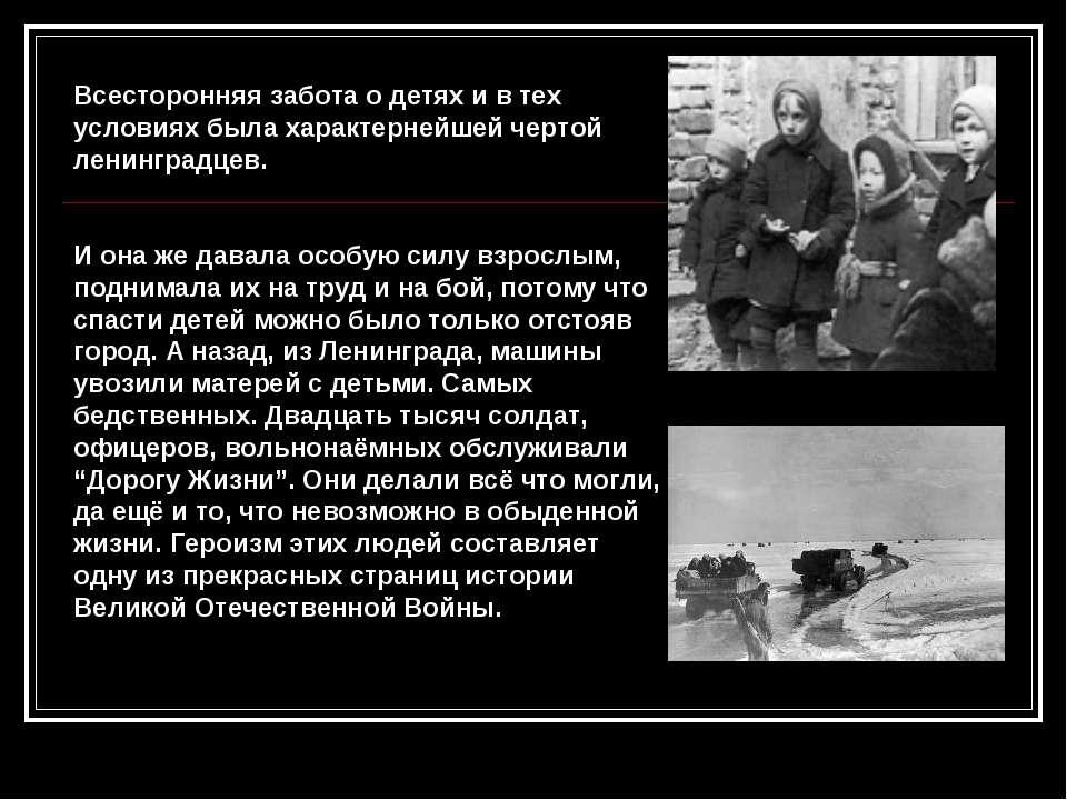 Всесторонняя забота о детях и в тех условиях была характернейшей чертой ленин...