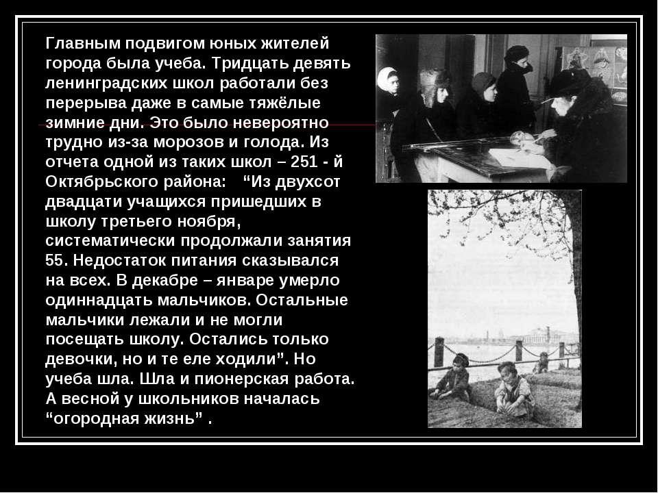 Главным подвигом юных жителей города была учеба. Тридцать девять ленинградски...