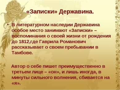 «Записки» Державина. В литературном наследии Державина особое место занимают ...