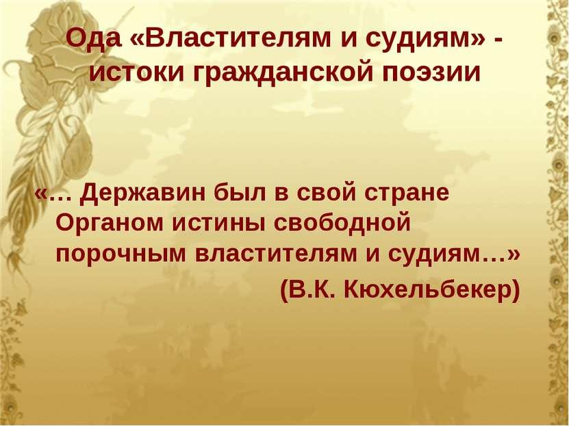 Ода «Властителям и судиям» - истоки гражданской поэзии «… Державин был в свой...