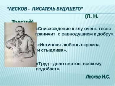 (Л. Н. Толстой) «Снисхождение к злу очень тесно граничит с равнодушием к добр...