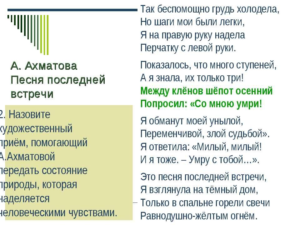 А. Ахматова Песня последней встречи Так беспомощно грудь холодела, Но шаги мо...