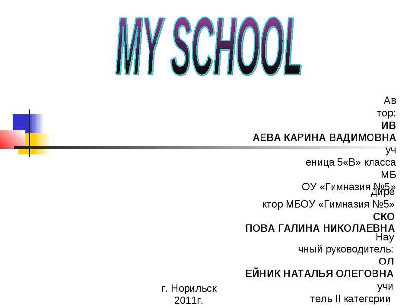 Автор: ИВАЕВА КАРИНА ВАДИМОВНА ученица 5«В» класса МБОУ «Гимназия №5» Директо...