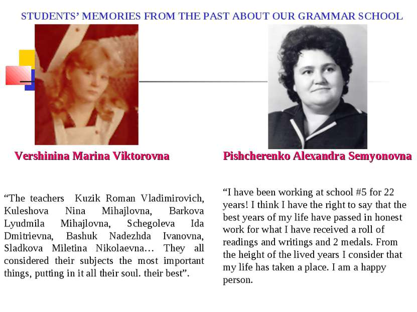 STUDENTS' MEMORIES FROM THE PAST ABOUT OUR GRAMMAR SCHOOL Vershinina Marina V...