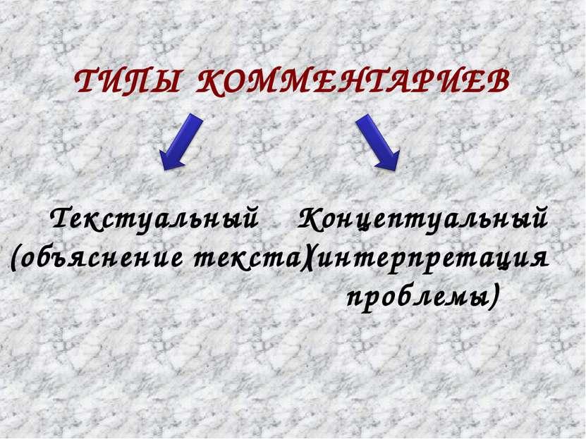 ТИПЫ КОММЕНТАРИЕВ Текстуальный (объяснение текста) Концептуальный (интерпрета...