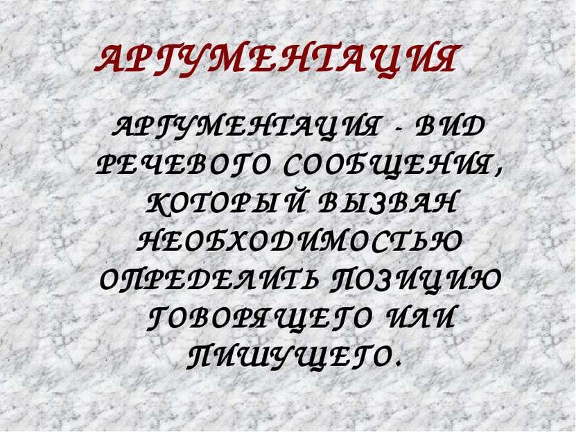 АРГУМЕНТАЦИЯ АРГУМЕНТАЦИЯ - ВИД РЕЧЕВОГО СООБЩЕНИЯ, КОТОРЫЙ ВЫЗВАН НЕОБХОДИМО...