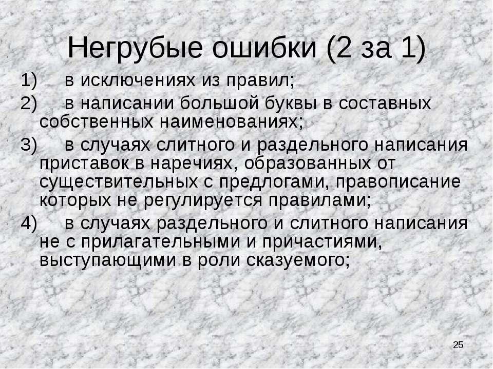 * Негрубые ошибки (2 за 1) 1)в исключениях из правил; 2)в написании...
