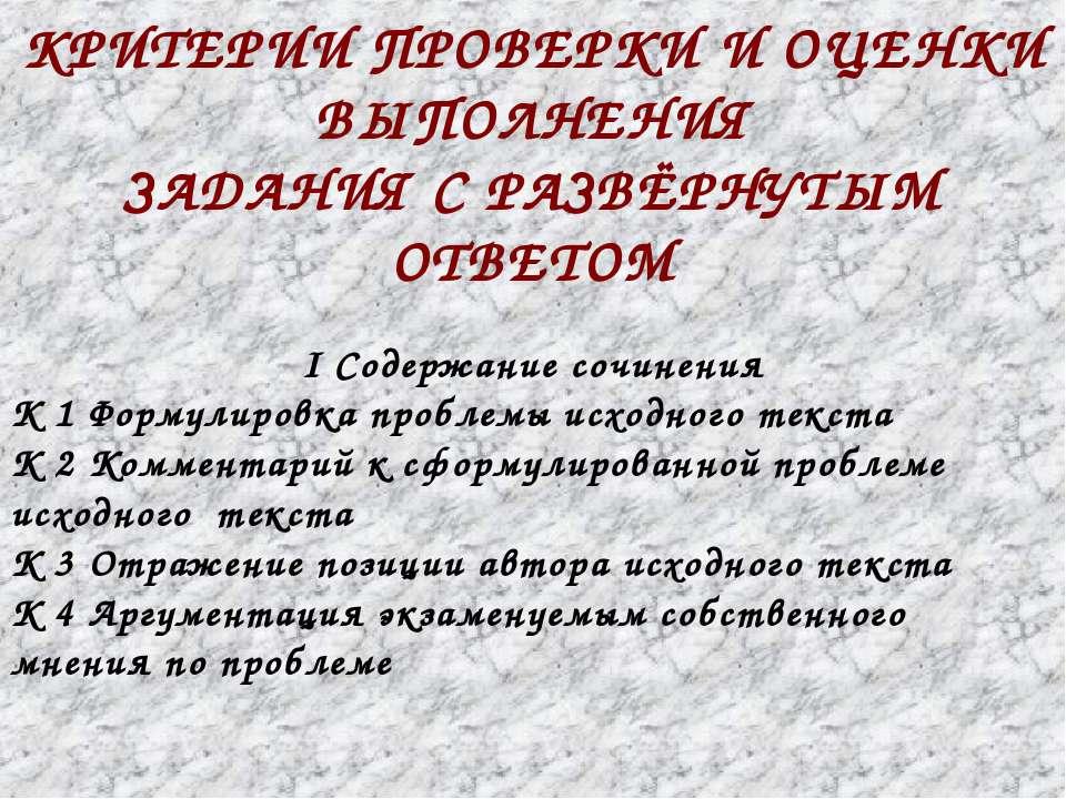 КРИТЕРИИ ПРОВЕРКИ И ОЦЕНКИ ВЫПОЛНЕНИЯ ЗАДАНИЯ С РАЗВЁРНУТЫМ ОТВЕТОМ I Содержа...