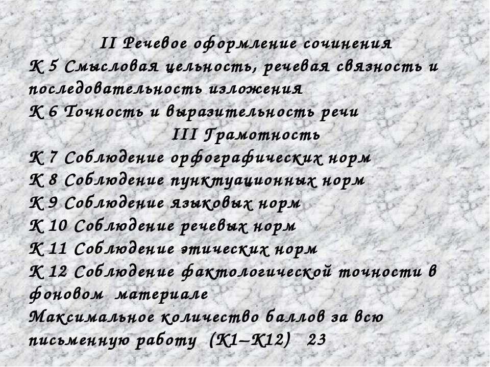 II Речевое оформление сочинения К 5 Смысловая цельность, речевая связность и ...