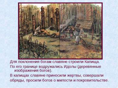 Для поклонения богам славяне строили Капища. По его границе водружались Идолы...