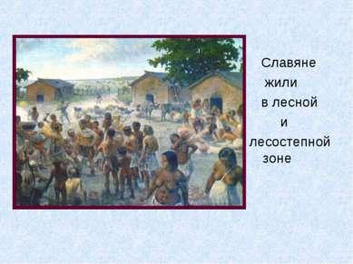 Славяне жили в лесной и лесостепной зоне