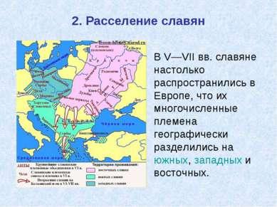 2. Расселение славян В V—VIIвв. славяне настолько распространились в Европе,...
