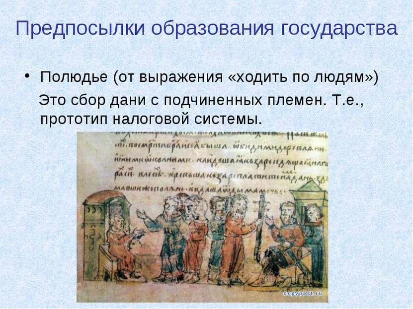 Предпосылки образования государства Полюдье (от выражения «ходить по людям») ...