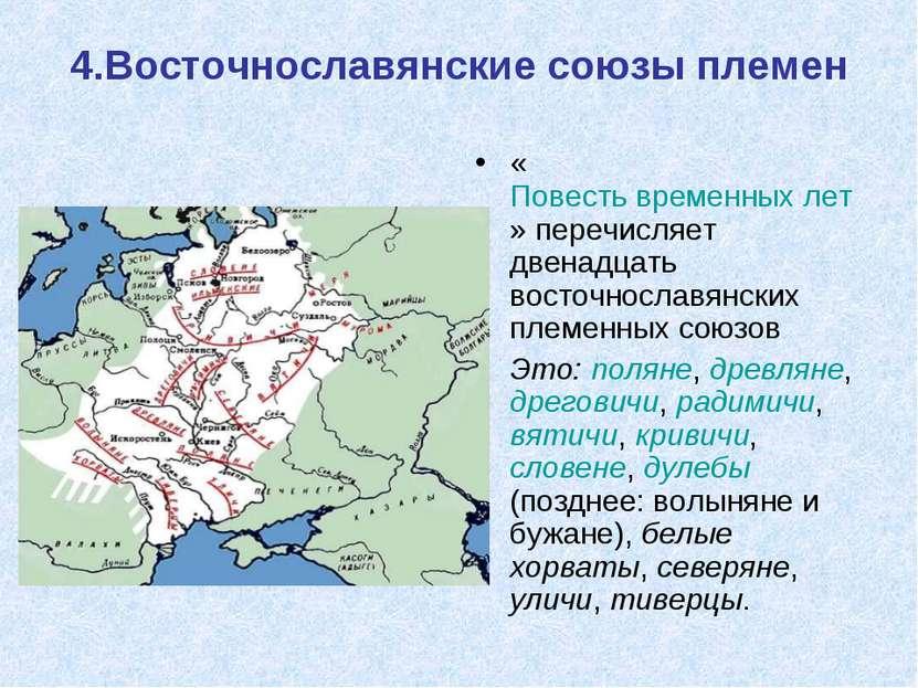 4.Восточнославянские союзы племен «Повесть временных лет» перечисляет двенадц...