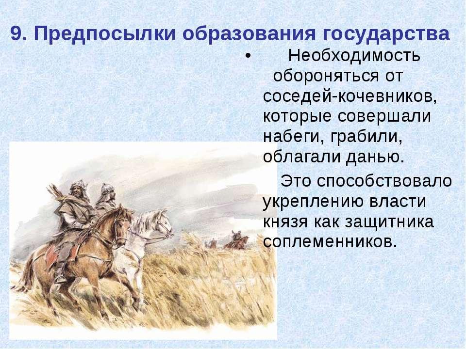 9. Предпосылки образования государства Необходимость обороняться от соседей-к...