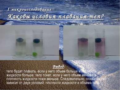 I микроисследование Каковы условия плавания тел? Вывод: тело будет плавать, е...