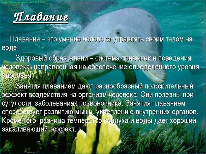 Плавание Плавание – это умение человека управлять своим телом на воде. Здоров...