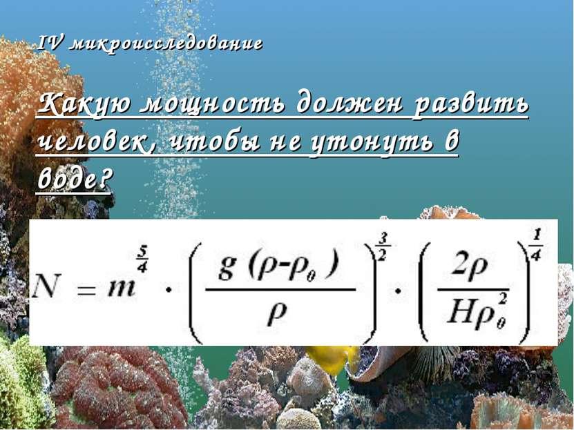 IV микроисследование Какую мощность должен развить человек, чтобы не утонуть ...