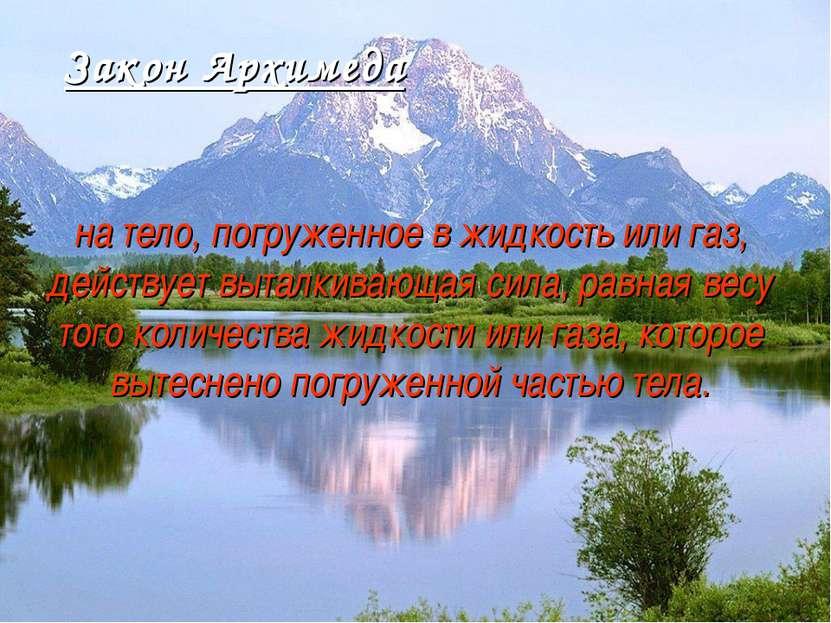 Закон Архимеда на тело, погруженное в жидкость или газ, действует выталкивающ...