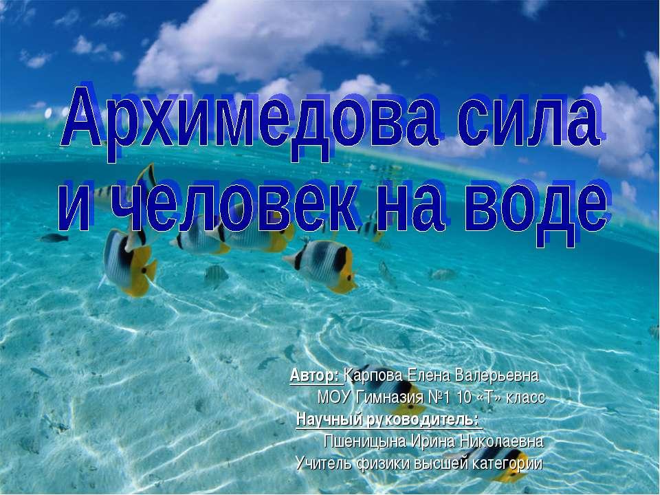 Автор: Карпова Елена Валерьевна МОУ Гимназия №1 10 «Т» класс Научный руководи...