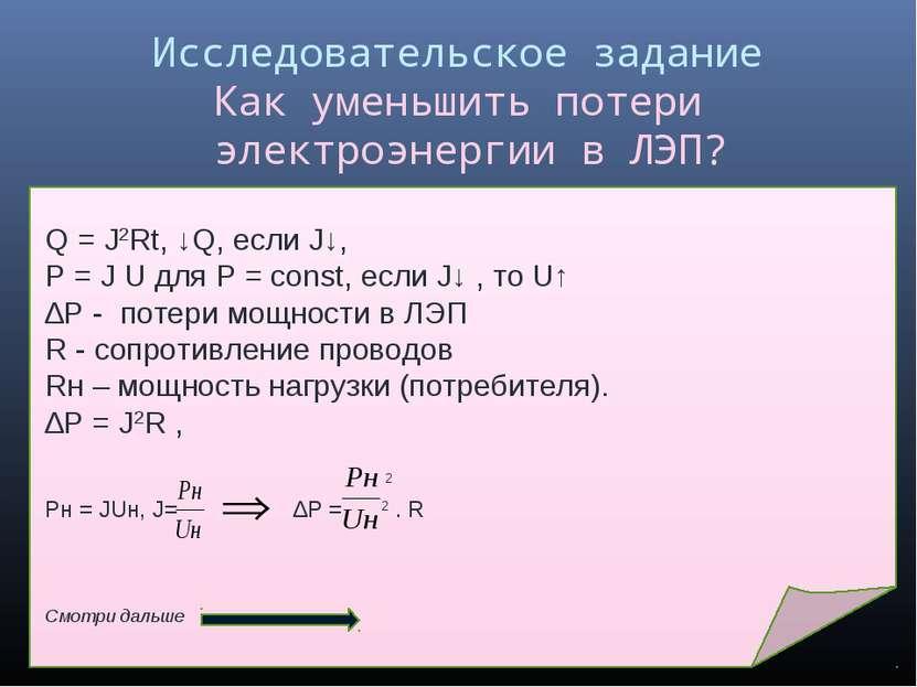Исследовательское задание Как уменьшить потери электроэнергии в ЛЭП? Q = J2Rt...