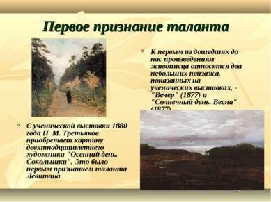 Первое признание таланта С ученической выставки 1880 года П. М. Третьяков при...