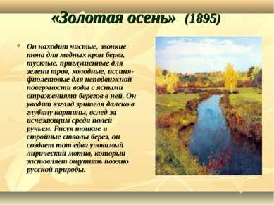 «Золотая осень» (1895) Он находит чистые, звонкие тона для медных крон берез,...