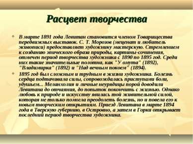 Расцвет творчества В марте 1891 года Левитан становится членом Товарищества п...