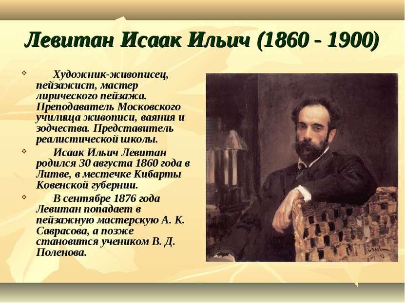 Левитан Исаак Ильич (1860 - 1900) Художник-живописец, пейзажист, мастер лирич...