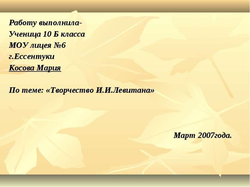 Работу выполнила- Ученица 10 Б класса МОУ лицея №6 г.Ессентуки Косова Мария П...